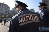 На свята в Києві збільшать кількість озброєних міліціонерів