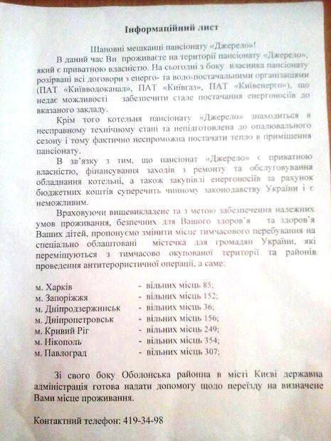 """Лист з обґрунтуванням виселення переселенців принесли представники """"Геліосу"""""""