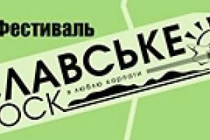 В Славском пройдет трехдневный рок-фестиваль