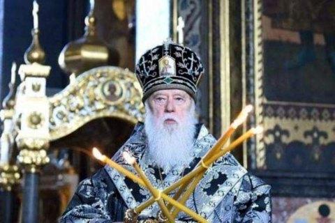 ПЦУ забрала у Філарета Київську єпархію