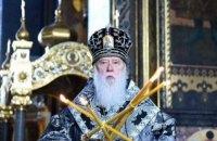 ПЦУ забрала у Филарета Киевскую епархию