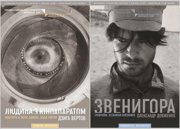 Обложка DVD-коллекции немых украинских фильмов