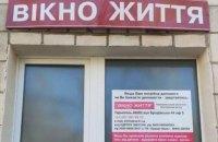 """В тернопольском """"Окне жизни"""" оставили трех младенцев за два дня"""