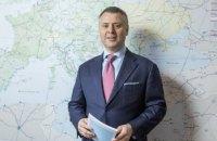 """Наглядова рада """"Нафтогазу"""" не ухвалила рішення про відсторонення Вітренка"""