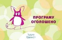 """8-й фестиваль дитячого кіно """"Чілдрен Кінофест"""" оголосив програму"""