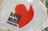 Сегодня БЮТ может остаться без фракции в Киевсовете