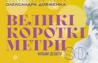 Центр Довженко покажет дипломные работы известных украинских режиссеров