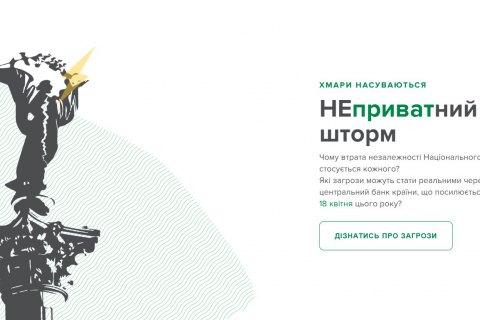 Нацбанк запустил сайт об угрозах для его независимости
