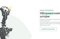 Нацбанк запустив сайт про загрози для його незалежності