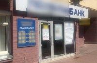 Из ячеек Поликомбанка в Киеве украли 7 млн гривен (обновлено)