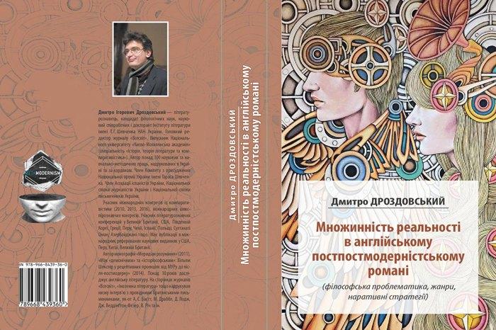 Обкладинка монографії Дмитра Дроздовського