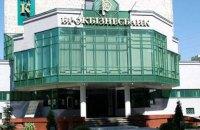 Залишки банку Курченка, які на папері коштують 23,8 млрд гривень, продали за 15,7 млн гривень