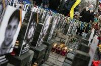 У Києві згадують загиблих на Майдані (фото додаються)