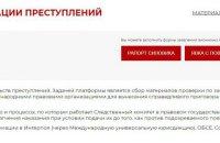 В Единой книге регистрации преступлений опубликованы фальсификаторы выборов в Беларуси, - Тихановская