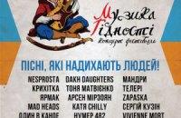 Українські музиканти влаштують фестиваль героїчної пісні