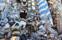 Під завалами в Магнітогорську знайшли тіла 31 людини