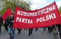 Генпрокурор Польши требует запретить Коммунистическую партию