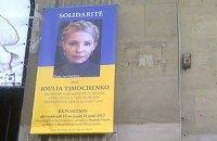В Париже вывесили портрет Тимошенко