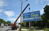 Как демонтировать незаконную рекламу в Киеве