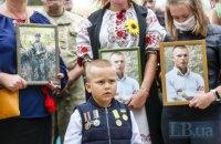 У Києві матері та дружини загиблих військових влаштували акцію під Офісом президента