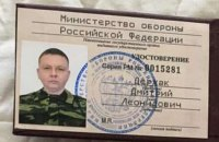 """У Києві затримали сина одного з основних спонсорів """"ЛНР"""""""