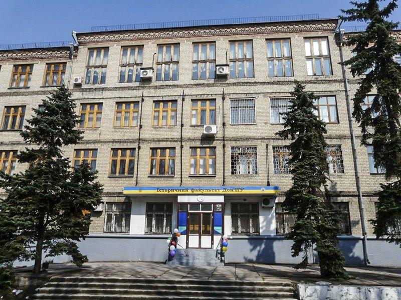 Історичний факультет Донецького національного університету