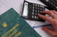 """Українську податкову систему оцінили на """"двійку"""""""