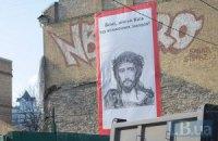 В Десятинном переулке вывесили новый баннер с Иисусом взамен украденного
