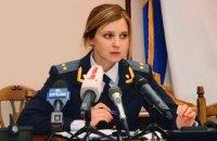 Україна звинуватила Поклонську у військових злочинах