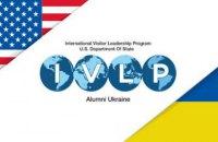 В Киеве пройдет конференция по результатам 25 лет сотрудничества Украины и США при участии IVLP выпускников