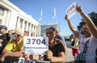"""Власники """"євроблях"""" зібралися на протест під Радою"""