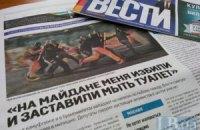 """Міндоходів вилучило 2,5 млн гривень при обшуку офісу газети """"Вести"""" у Києві"""