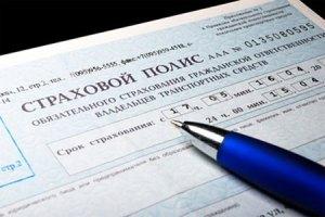 """В Украине продают недействительные полисы """"автогражданки"""""""
