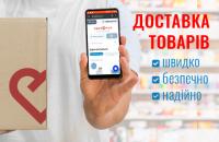 """Український аптечний холдинг: """"Увійдемо до топ-5 найбільших мереж України!"""""""