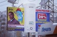 У Самарі оштрафували місцеву компанію за рекламу з Обамою