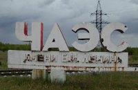 Чорнобильська АЕС почала процедуру зняття з експлуатації