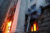 ГПУ розслідує вплив іноземців на правоохоронців під час подій 2 травня в Одесі