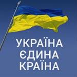 """Политическая партия """"Украина - единая страна"""""""