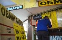 Україна затвердить новий рамковий закон про іноземну валюту