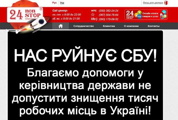 Скріншот головної сторінки сайту 24nonstop