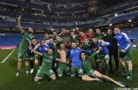 """""""Реал"""" сенсаційно вилетів з Кубка Іспанії"""
