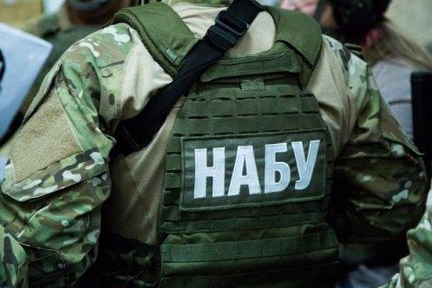 НАБУ заочно сообщило двум лицам о подозрении в растрате 25,4 млн гривен