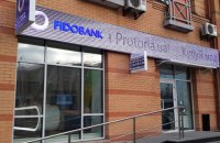 Фидобанк признан банкротом (обновлено)