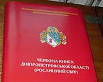 Днепропетровская область издала собственную «Красную книгу»