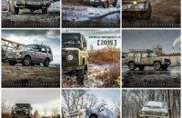 """Волонтеры продают """"календари на колёсах"""" в поддержку армии"""