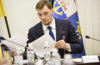 """Гончарук заявив, що """"Центренерго"""" перебуває в пріоритеті Кабміну щодо """"великої"""" приватизації"""