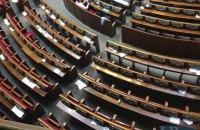 Депутаты выйдут из летнего отпуска 4 сентября