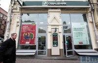 НБУ будет хранить часть наличных в Ощадбанке
