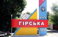 """Шахта """"Горская"""" в Луганской области приостановила работу из-за ограничения электроснабжения"""