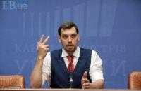 Гончарук призначив собі прессекретаря і радника з питань земельної реформи